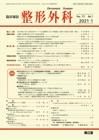 seikei-geka
